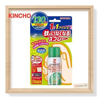 🎀現貨不用等🎀日本 KINCHO 金鳥 噴一下12小時室內防蚊噴霧130日(無香料) 65ml