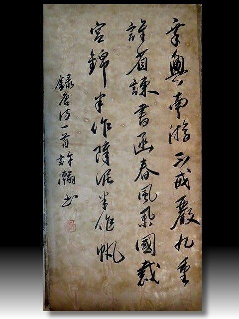 【 金王記拍寶網 】S1090  中國清代名家 許瀚款 水墨手繪書法 一張 罕見 稀少~