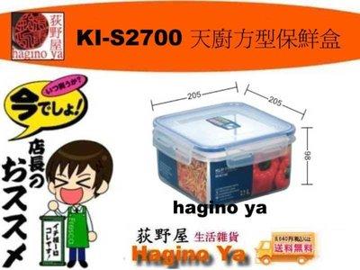 荻野屋  KI-S2700 天廚方型保鮮盒  密封罐 保鮮罐 儲存罐 冷藏盒 密封盒 6入 KIS2700  直購價