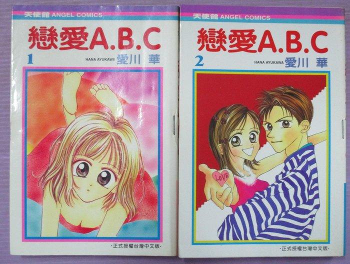 【小晴】-《戀愛A.B.C1-2(完)》出租二手書│大然天使館│愛川華
