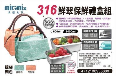 【美樂美事】316鮮翠保鮮盒 (600+1400ML)附提袋 可電鍋加熱 料理更方便 雜米芽Zarmiya