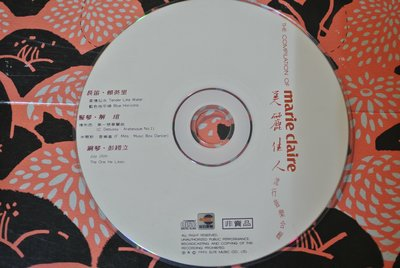 裸片 CD ~ 賴英里 解瑄 彭鎧立 / 美麗佳人 流行音樂合輯 ~ 1995 ELITE MP-2494