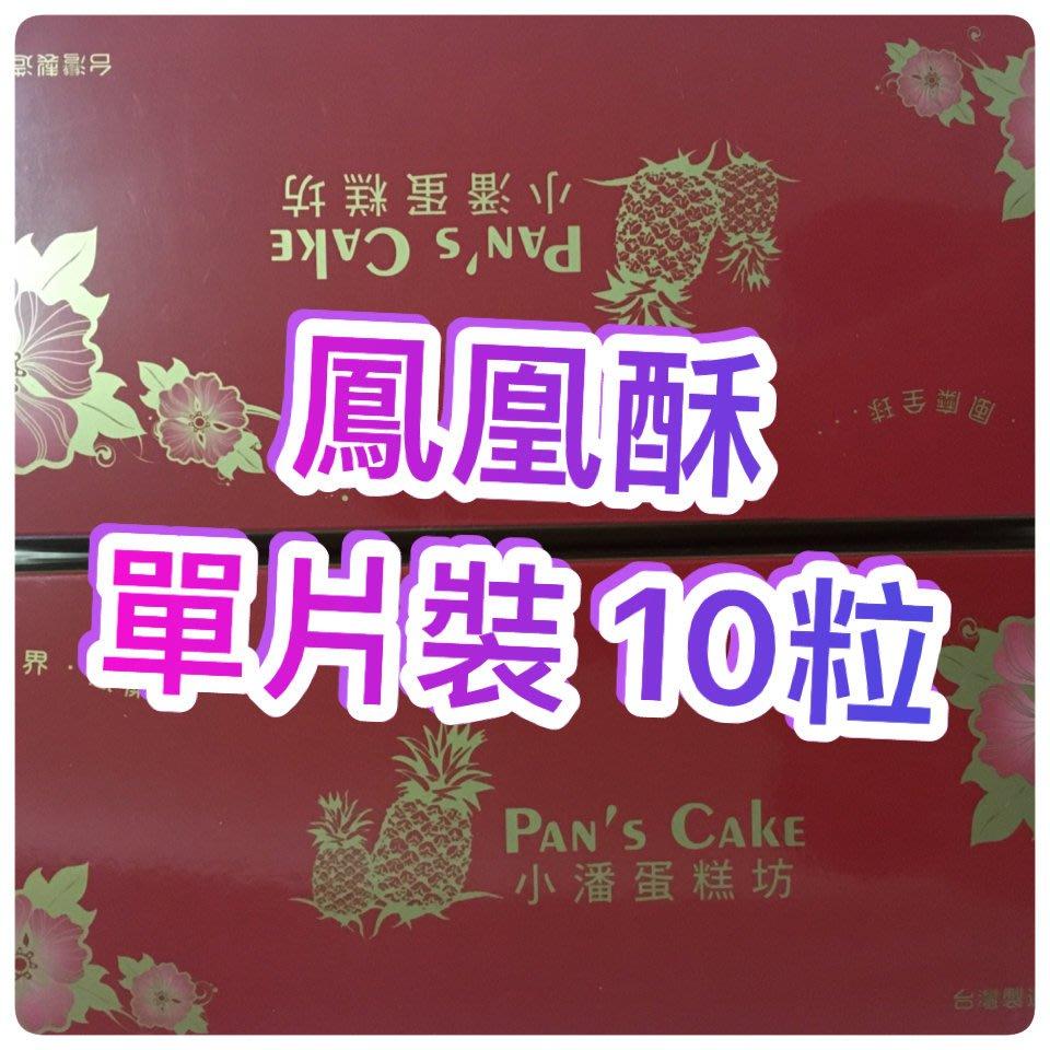 《香香小舖2》每日代購 快速寄出《有蛋鳳凰酥10粒單片》《保証有貨》小潘蛋糕坊 鳳凰酥 鳳梨酥 小潘代購 板橋名產