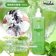 **幸福泉** Amida【R3370】葉綠素洗髮精 500ml.特惠價$188
