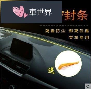 Mazda馬自達3 Axle新a昂克賽拉cx-4新汽車密封條改裝阿特茲中控臺密封條隔音改裝NK01