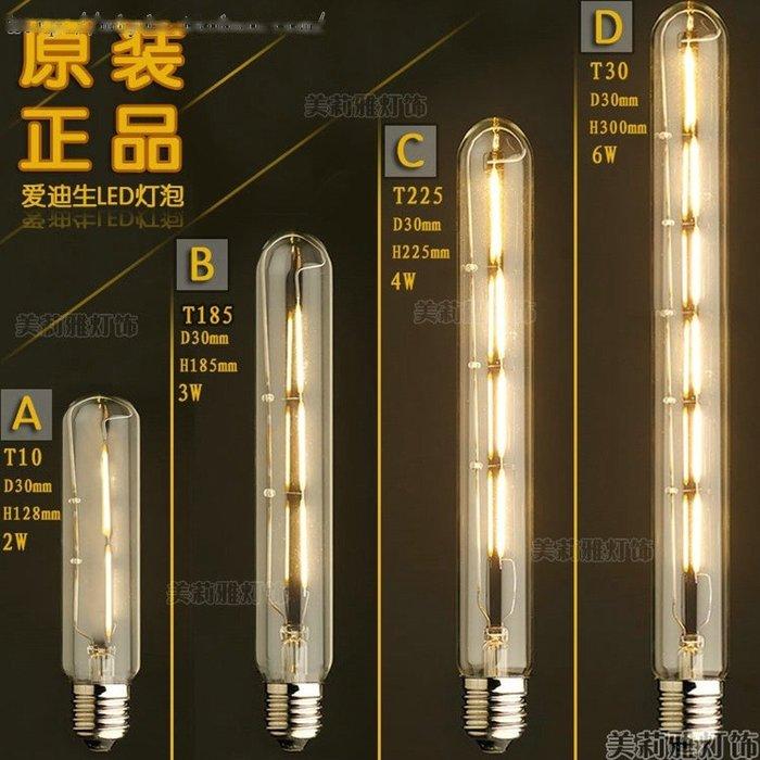 5Cgo【權宇】愛迪生LED試管燈泡 110V 220V T10 T185 T225 T300 2W 3W 4W 6W