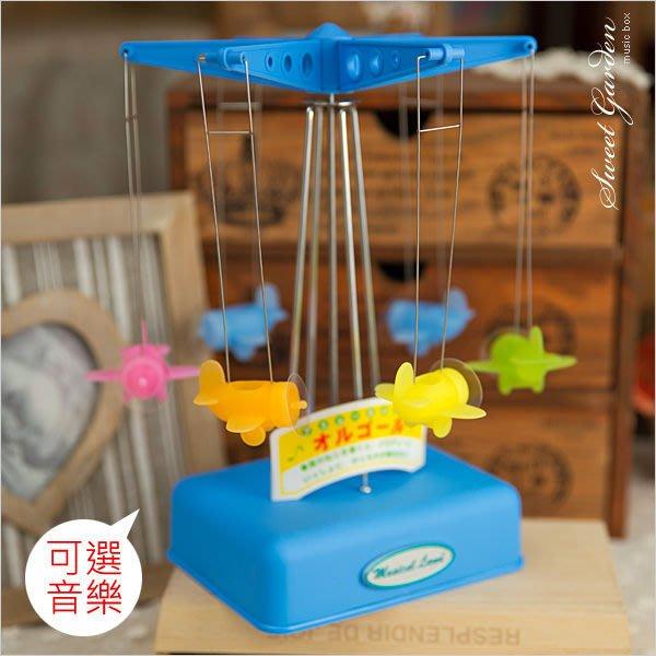 Sweet Garden, 小男孩 學生禮物 出口日本 可愛小飛機 飛向未來 藍色飛行塔旋轉音樂盒(可選曲)