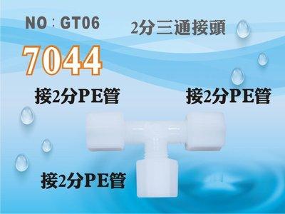 【龍門淨水】塑膠接頭 7044 2分管 2分三通 T型接頭 台灣製造 轉接頭 分流 直購價15元(GT06)