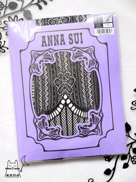 【拓拔月坊】ANNA SUI 褲襪 金蔥編織蝴蝶摺邊 網襪 日本製~折扣季!