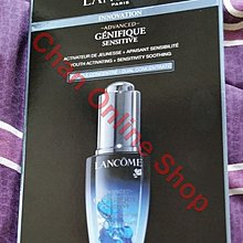 包郵 Lancome Advanced Genifique Sensitive Dual Concentrate 升級版嫩肌活膚雙精華 4ml