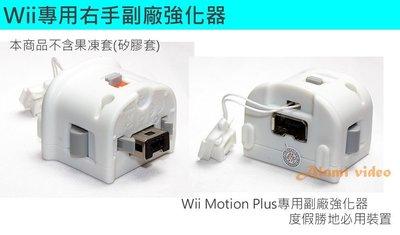 阿嚕咪3c電玩【Wii周邊 Wii右手 PLUS 專用副廠強化器只要250元】Wii MotionPlus動感強化器