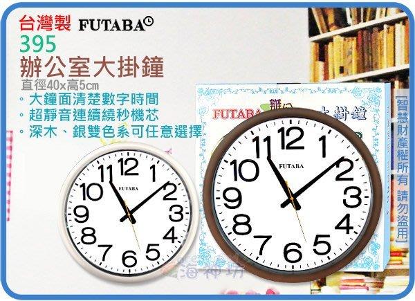 =海神坊=台灣製 395 16吋 辦公室大掛鐘 圓形時鐘 無滴答聲連續繞秒 大字幕 辦公室 學校 6入2350元免運