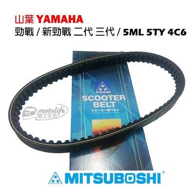 YC騎士生活_DS日本 三星 皮帶 山葉 勁戰 新勁戰 二代 三代 傳動皮帶 山葉原廠規格 5ML 5TY 4C6