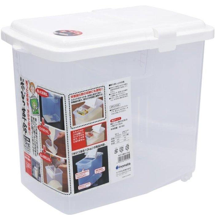 米桶  inomata 日本進口米桶10kg儲米箱廚房防蟲面粉桶5kg塑料防潮米缸—全館新春優惠
