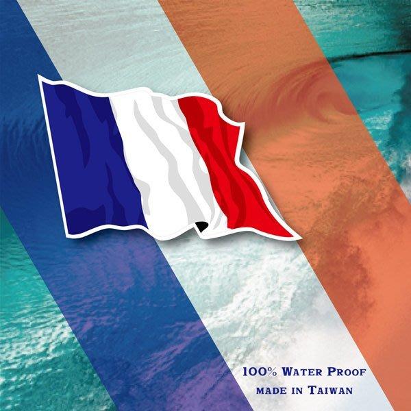 【衝浪小胖】法國旗飄揚登機箱貼紙/抗UV防水/France/多國款可收集和客製