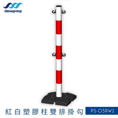 【台灣製造】PS-03RW2 塑膠欄柱 紅白 雙排掛勾 高度900mm 停車場 圍欄 大樓 人行道 展覽