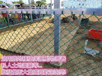 整捲3尺*10M 綠色鐵絲網 鐵網 塑膠網 安全網PVC塑膠包覆菱型網 圍籬網 堅固耐用壽命至少6-10年 全台市區免運