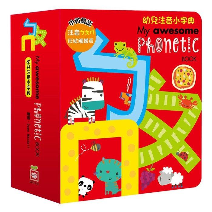 『大衛』幼福    My awesome phonetic book【ㄅㄆㄇ幼兒注音小字典】