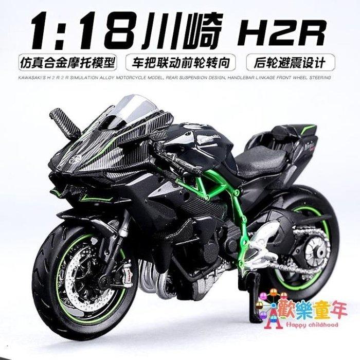 美馳圖1 18川崎H2R摩托車模型合金仿真禮物擺件街機賽車成人玩具【自然風】