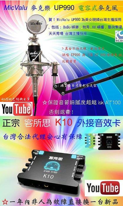 歡歌手機唱歌要買就買中振膜 非一般小振膜 收音更佳K10迴音機麥克風UP990 NB35支架防噴網得勝48v送166音效