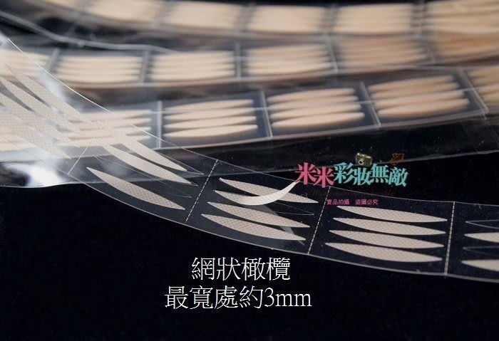 【米米彩妝無敵】捲筒 自黏蕾絲網狀雙眼皮貼  600入 300回 隱形 無痕 隱形網紗  特價49元