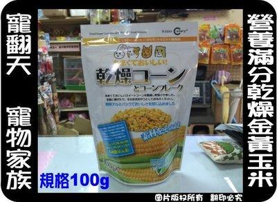 中和寵翻天寵物家族☆營養滿分乾燥金黃玉米