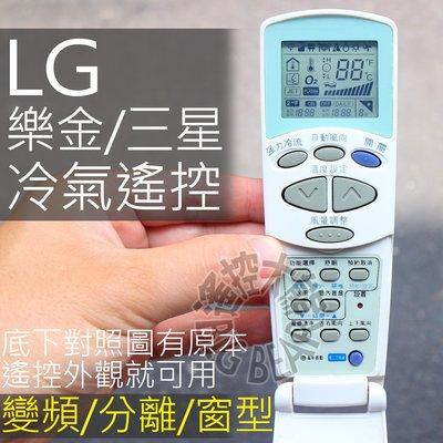 (現貨)LG 冷氣遙控器 【全機種用】SAMSUNG 三星 金星 大宇樂金 變頻 窗型 分離式 金星 冷氣遙控器