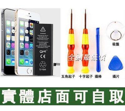 現貨可自取 送拆機工具 全新電池For iPhone5 5s 5c i4 4s SE 0循環 附電池膠