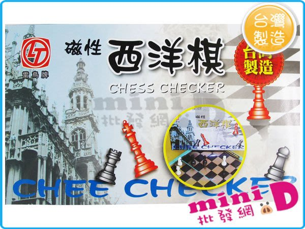 雷鳥磁性西洋棋 台灣製造 雷鳥牌 益智玩具  動動腦 桌遊 西洋棋  禮物 玩具批發【miniD】[14418002 ]