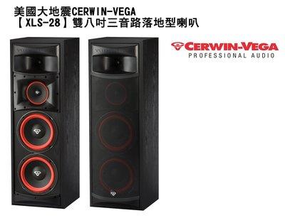 美國大地震CERWIN-VEGA 【XLS-28】雙八吋三音路落地型喇叭/對-桃園承巨音響