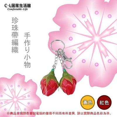 ~ C . L 居家 館 ~編織小物~草莓~鑰匙圈 吊飾 掛飾 隨身小物