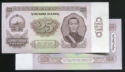 Mongolia (蒙古紙幣), P39 , 25-TUG. , 1966 , 品相全新UNC