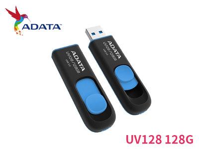 「ㄚ秒市集」ADATA 威剛 UV128 128G 128GB USB3.1 隨身碟 藍 五年保