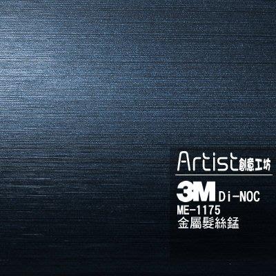 【Artist阿提斯特】正日本進口3M Di-Noc Metal ME-1175金屬髮絲錳紋系列裝飾貼膜(含稅附發票)
