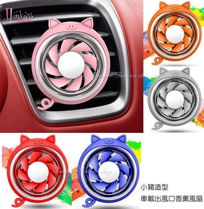 ☆[Hankaro]☆創意小豬造型汽車空調出風口香薰夾裝飾用品