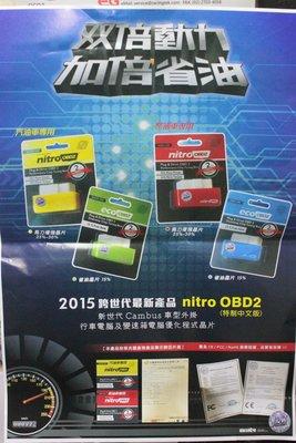 小小一顆 nitro obd2 動力晶片 正規公司貨附有中文安裝說明 有雷射標籤