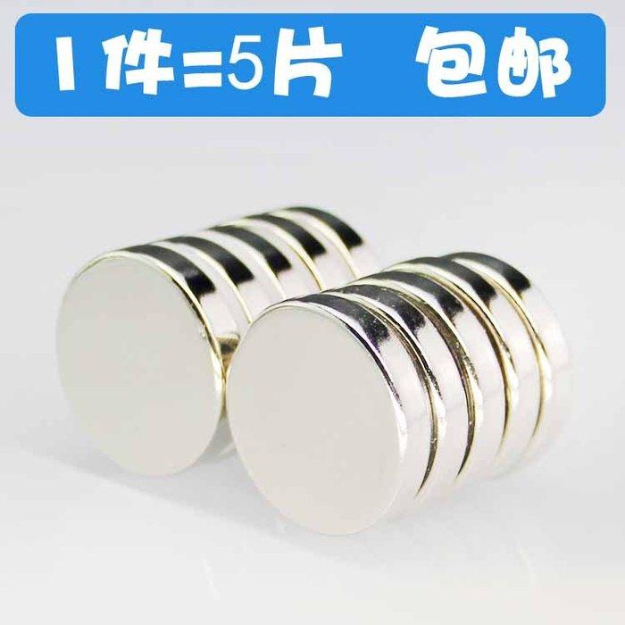 極有家強力磁鐵吸鐵石磁石圓形磁鐵直徑25x厚度5mm釹鐵硼稀土磁鐵強磁#磁鐵#掛鉤#吸鐵石#圓形方形
