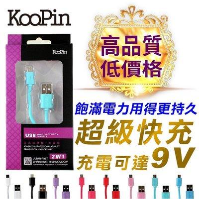 KooPin Micro V8 USB 耐拉 1米 彩色傳輸線 USB 2.0 數據線/傳輸線/充電線/圓線/資料