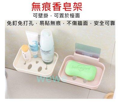 [阿美的店]無痕肥皂盒掛勾式香皂盒吸壁式瀝水香皂盒浴室衛生間置物架 香皂不再爛掉
