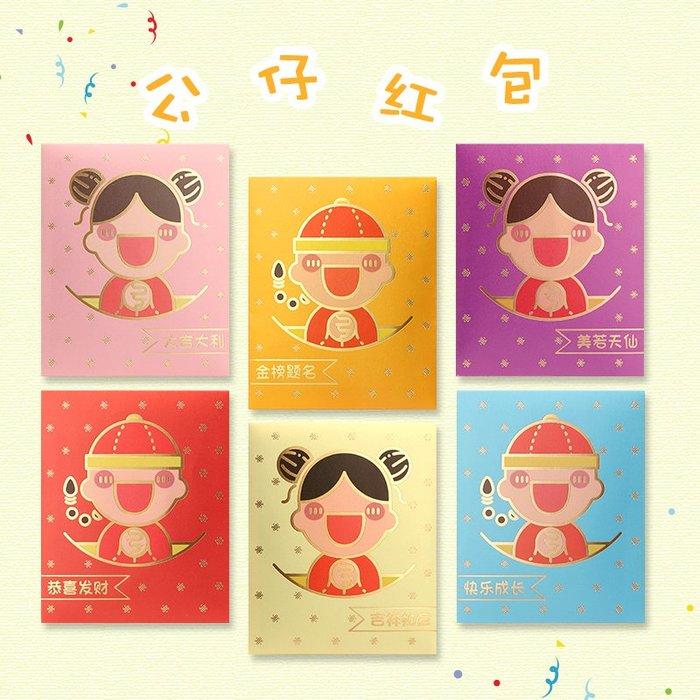 【berry_lin107營業中】新年紅包創意迷你小號兒童可愛利是封卡通寶寶小朋友快樂成長滿月