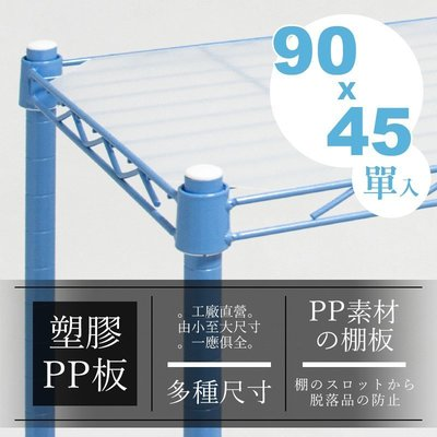 [客尊屋]小資型專用配件/45X90cm網片專用-霧白/斜角PP塑膠板/鐵力士架/鍍鉻層架/波浪層架/組合家具/專用