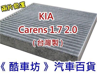 《酷車坊》原廠正廠型 活性碳冷氣濾網 KIA 15年後- Carens 1.7 柴油款 2.0 汽油款 另機油芯 空氣濾芯