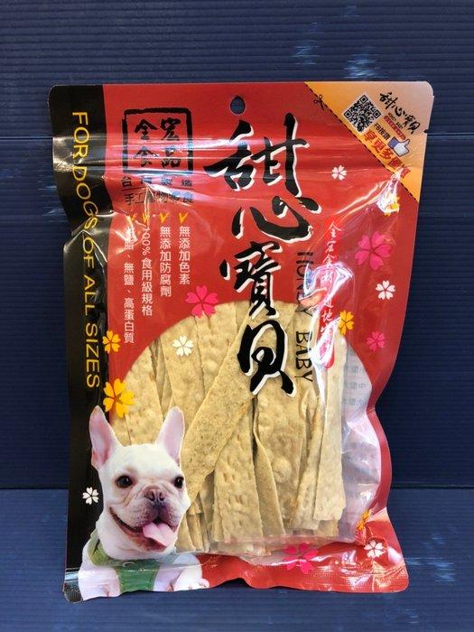 ✪寵物巿集✪附發票~甜心寶貝 《烘烤鱈魚片200g》犬 狗 軟 零食 獎勵 練訓 零食 台灣製 肉條 肉乾 肉片
