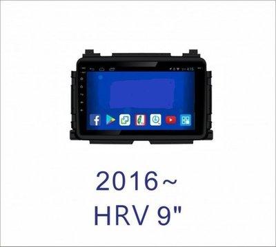 大新竹汽車影音 HONDA HRV HR-V安卓機 9吋螢幕 台灣設計組裝 系統穩定順暢 多媒體影音系統