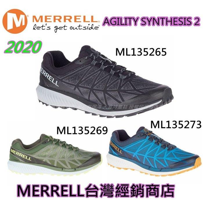 2020最新美國MERRELL城市運動家AGILITY SYNTHESIS 2輕量野跑運動鞋