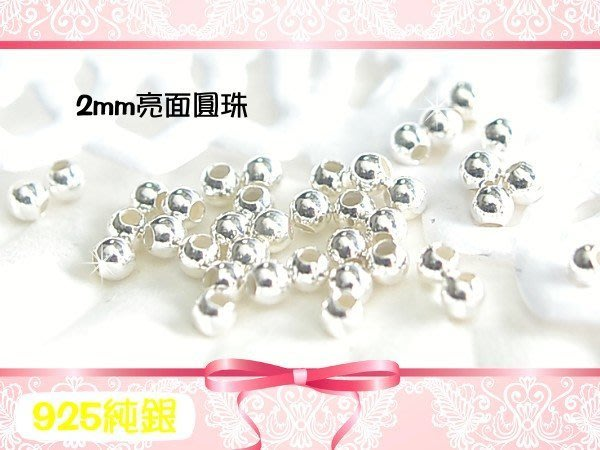 【EW】925純銀DIY材料配件/2mm亮面圓珠/擋珠(10顆=一份)~適合手作串珠/蠶絲蠟線/幸運衝浪繩-特價