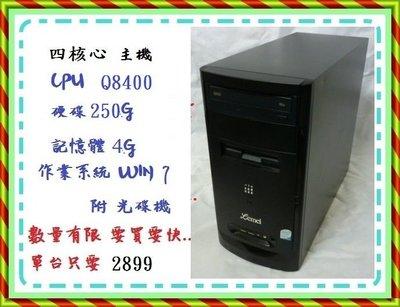 ☆手機寶藏點☆超便宜 主機 四核心 Q8400 /硬碟250G/記憶體 4G/ WIN7 插電即用 jj256