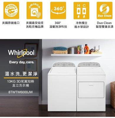 《缺貨》@惠增電器@美國原裝惠而浦Whirlpool美式13公斤中文面板3D尾翼短棒智慧雙重去漬直立洗衣機8TWTW6000JW