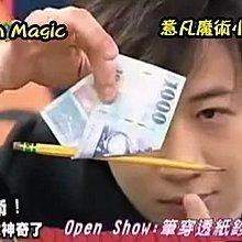 【意凡魔術小舖】魔術道具-劉謙 大衛 穿鈔筆+中文教學黑色鉛筆非大陸製黃色鉛筆爛貨