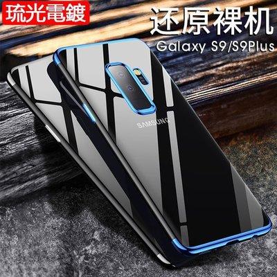 三星 Galaxy S9 plus 手機殼 S9 保護殼 s9+保護套 矽膠套 超薄 透明軟殼 流光電鍍 晶耀系列